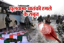 पुलवामा आतंकी हमला : इमरान खान के लिए ये रहा सबूतों का गोदाम