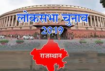 लोकसभा चुनाव 2019 : राजस्थान में 4.84 करोड़ से अधिक मतदाता, जानें महिला-युवाओं का आंकड़ा