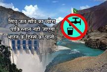 सिंधु जल संधि का ब्योरा : पाकिस्तान नहीं जाएगा भारत के हिस्से का पानी!