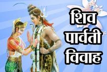 Mahashivratri 2019: शिव-पार्वती विवाह कथा, श्मशान में रहने वाले शिव की शादी पार्वती से कैसे हुई