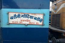 छत्तीसगढ़ समाचार : 24 फरवरी से बिलासपुर में भी रुकेगी बरौनी-गोंदिया एक्सप्रेस