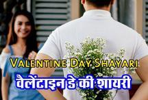 Valentine Day Shayari : वैलेंटाइन डे पर इन शायरी को गर्लफ्रेंड के साथ करें शेयर