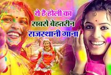 Holi Rajasthani Song : होली का सबसे बेहतरीन राजस्थानी गाना