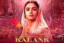 Happy Birthday Alia : आलिया भट्ट के जन्मदिन पर करण जौहर ने कलंक का पोस्टर जारी कर दिया खास तोहफा