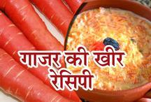 गाजर की खीर रेसिपी : घर पर मिनटों में ऐसे बनाएं Tasty 'गाजर की खीर', ये है रेसिपी