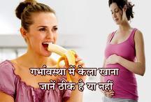 गर्भावस्था में केला खाना : जानें ठीक है या नहीं...