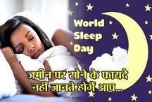 World Sleep Day 2019 : जमीन पर सोने के फायदे नहीं जानते होगें आप