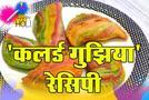 Holi Gujiya Recipe : होली पर घर में ऐसे बनाएं स्वादिष्ट 'गुझिया', ये है 'रंगीन गुझिया' रेसिपी