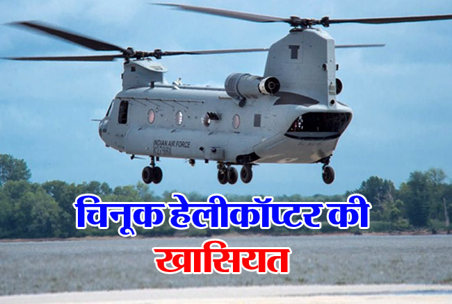 Chinook Helicopter Specialties :