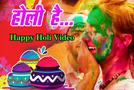 Happy Holi Video : होली के टॉप 5 वीडियो Whatsapp Status पर लगाकर दें होली की हार्दिक शुभकामाएं