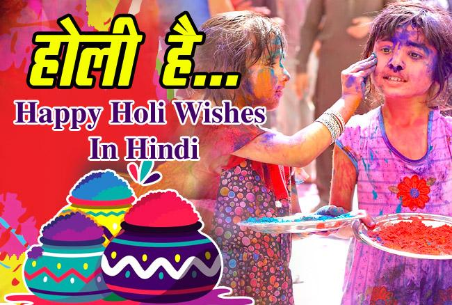 Happy Holi Wishes : होली की हार्दिक शुभकामनाएं संदेश देने के लिए टॉप 10 होली इमेज, WhatsApp पर लगाएं स्टेटस