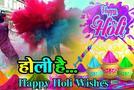 Happy Holi Wishes : होली की हार्दिक शुभकामनाएं संदेश देने के लिए टॉप 10 Holi Wishes