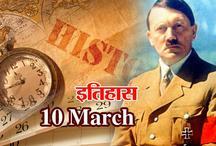 10 मार्च का इतिहास: हिटलर के यातना शिविर में 32000 लोग मारे गए