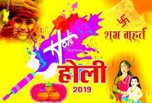 Holi 2019 : जानें होली कब है 2019 में, होली दहन शुभ मुहूर्त और रंग लगाने का सही समय