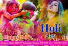 Happy Holi Status : होली के टॉप 10 Whatsapp Status से दें अपनों को होली की हार्दिक शुभकामनाएं
