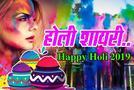 Holi Shayari : अपनों को कुछ ऐसे कहें Happy Holi, भेजें ये होली की बेहतरीन शायरी