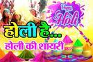 Happy Holi Shayari : इन बेस्ट हैप्पी होली शायरी से अपनों को दें होली की हार्दिक शुभकामनाएं