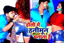 Holi Bhojpuri Gana : प्रतीक मिश्रा ने होली पर मनाया हनीमून, वीडियो हुआ वायरल