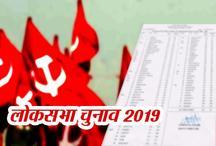 लोकसभा चुनाव 2019: पश्चिम बंगाल में वाम मोर्चा ने 38 उम्मीदवारों की सूची जारी की