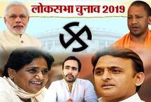 लोकसभा चुनाव 2019 : एसपी-बीएसपी का गठबंधन मोदी सरकार को दे सकता है झटका