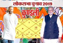लोकसभा चुनाव 2019 ज्योतिषीय भविष्यवाणियां : शनि-राहु-केतु की युति, जानें कौन बनेगा अगला प्रधानमंत्री