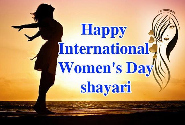 Women Day Shayari : महिला दिवस पर शायरी से दें महिलाओं को अंतर्राष्ट्रीय महिला दिवस 2019 की हार्दिक शुभकामनाएं