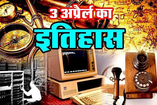 3 अप्रैल : मोबाइल और कंप्यूटर के अविष्कार की उपलब्धि का साक्षी