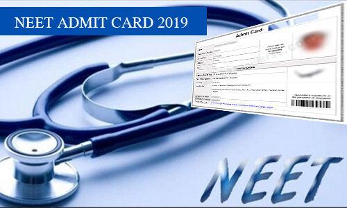 NEET Admit Card 2019: नीट परीक्षा के प्रवेश पत्र ntaneet.nic.in से करें डाउनलोड, ये रही पूरी प्रक्रिया
