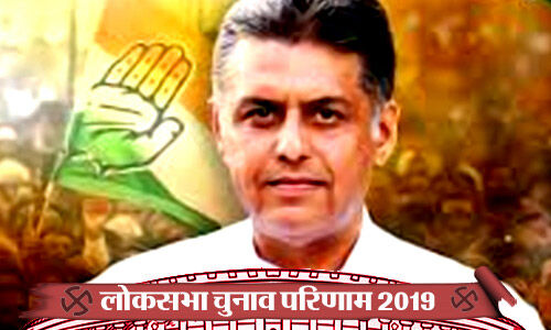 Punjab Election Results 2019 : पंजाब में कांग्रेस  ने 8 सीटों पर बनाई बढ़त, आनंदपुर साहिब से मनीष तिवारी जीते