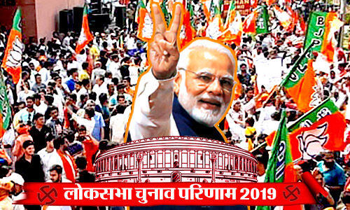Lok Sabha Elections Results 2019: