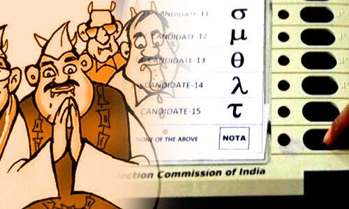 गजब ! बिहार में इतने प्रतिशत लोगों ने दबाया NOTA