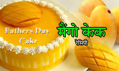 Fathers Day Cake : पिता दिवस पर बनाएं ये स्पेशल फादर्स डे केक, जानें रेसिपी