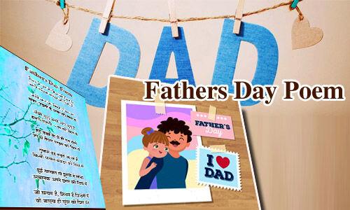 Fathers Day Poems In Hindi: फादर्स डे की बेहतरिन कविताएं, पिता दिवस पर शेयर करें प्यारे पापा को