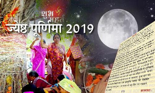 Jyeshtha Purnima 2019 : ज्येष्ठ पूर्णिमा शुभ मुहूर्त , महत्व ,कथा और उपाय