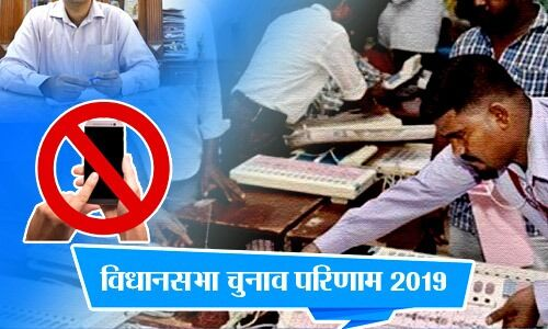 Haryana Election Results 2019 Live Updates Voting Center Magistrate Appointed Mobile Phone Banned
