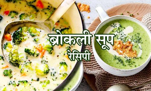 Broccoli Soup Recipe: इम्यून सिस्टम को करना है स्ट्रॉन्ग तो डाइट में शामिल करें ब्रोकली सूप, ये है रेसिपी